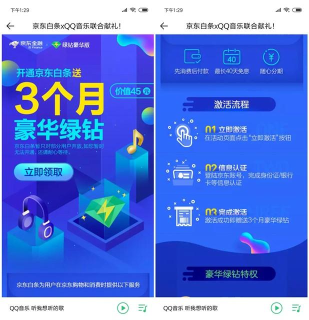QQ音乐客户端开通京东白条免费领3个月豪华绿钻