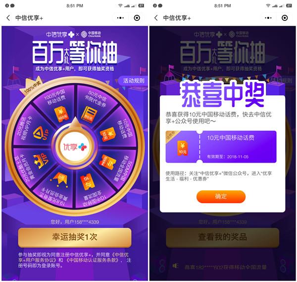 微信中国移动聊会儿小程序必得10-100元话费_爱奇艺月卡
