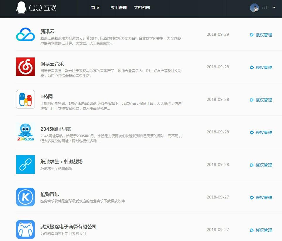 教你QQ查询授权泄露隐私应用