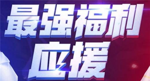 QQ炫舞最强福利应援活动超级大礼免费领