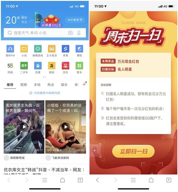 手机QQ浏览器扫一扫识明星瓜分现金红包 直接到账QQ钱包