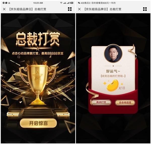 京东超级品牌日总裁打赏得最高88888京豆_每人3次机会