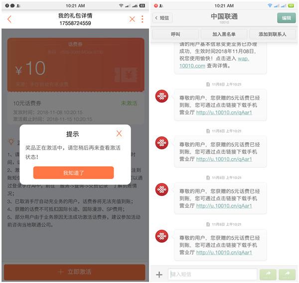 中国联通手机营业厅APP开通自动扣0充10元话费 次月到账
