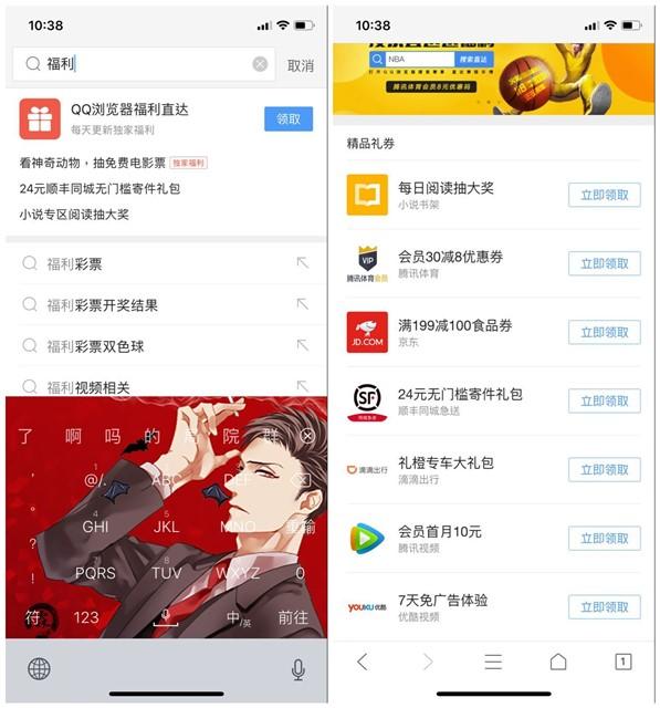 每日QQ浏览器福利中心领各大平台精品礼券活动地址