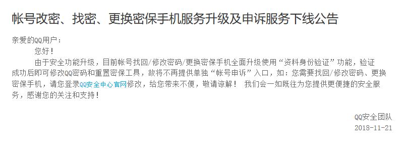 QQ账号申诉功能下线_找回密码不再支持申诉找回