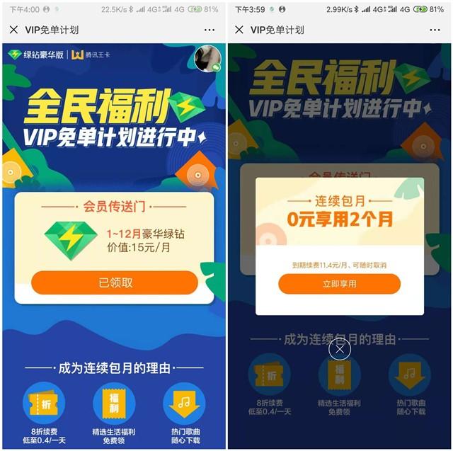 微信QQ免费抽奖1~12个月豪华绿钻 全民福利VIP免单计划进行中