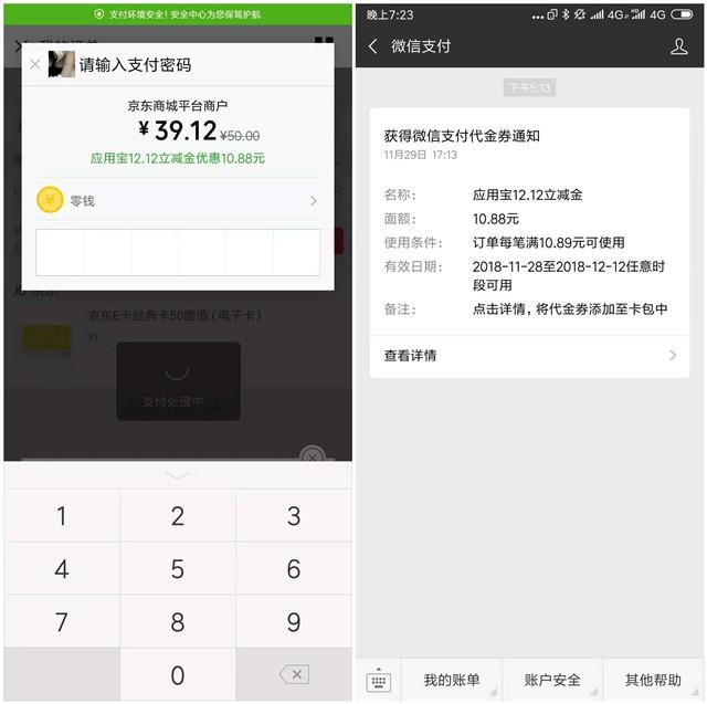 应用宝活动100%得立减红包最高1212元_充值Q币话费实物等