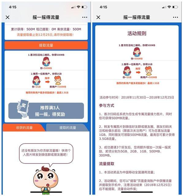 微信中国移动和粉俱乐部免费500M~3.5G全国移动流量活动