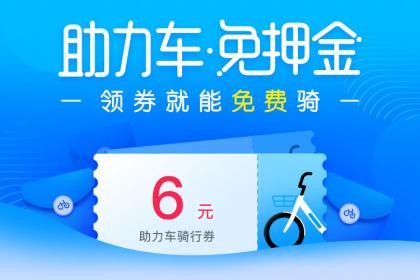 哈罗单车领券就能免费骑 6元哈罗助力车骑行券免费领取活动