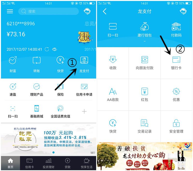 中国建设手机银行APP充话费满50元立减10元 每人可充3次