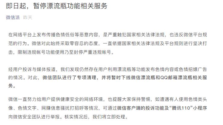 微信官方宣布即日起暂停微信漂流瓶功能QQ邮箱漂流瓶等相关服务