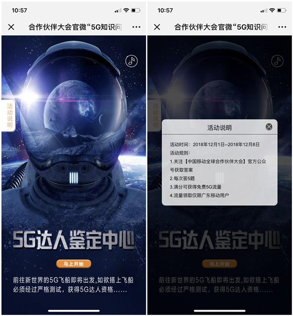 广东移动5G达人鉴定中心免费领取5G流量 限广东地区