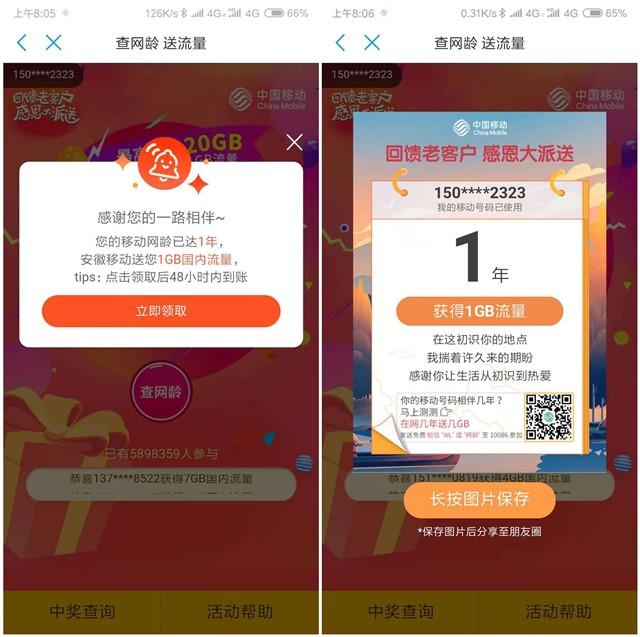 中国移动查网龄活动BUG 不限地区领最高20G免费流量