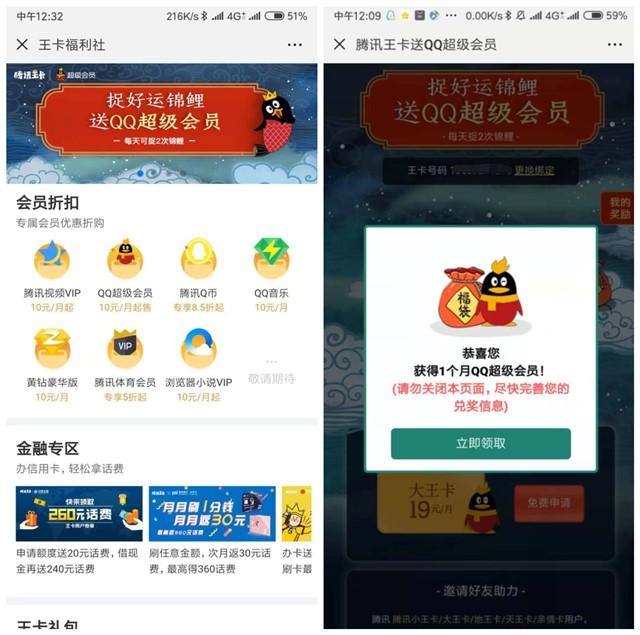 微信腾讯王卡捉好运锦鲤送QQ超级会员 亲测1个月