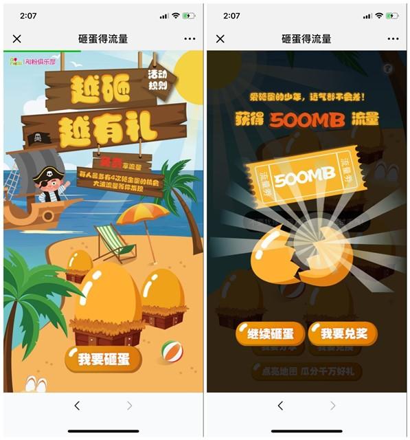 中国移动微信砸蛋领500M全国移动流量 和粉俱乐部砸金蛋