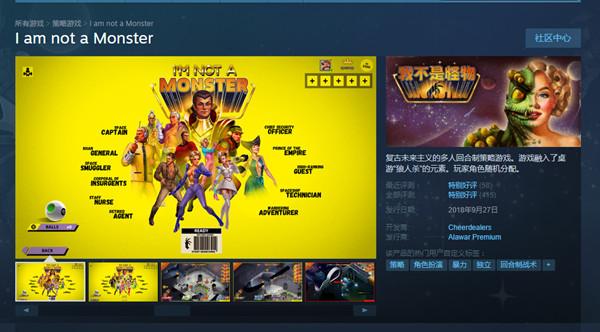 Steam免费领取我不是怪物策略游戏喜加一 I am not a Monster