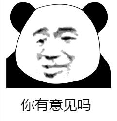 你有意见吗?有意见可以提出来 熊猫头滑稽搞笑微信QQ表情包