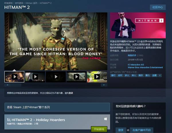 Steam免费领取无形杀戮HITMAN_2游戏_免费2周畅玩