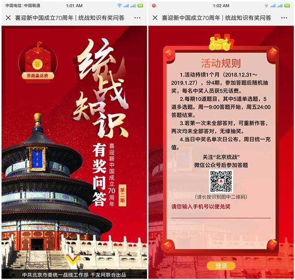 微信北京统战有奖问答活动 答题抽5元话费附答案非秒到