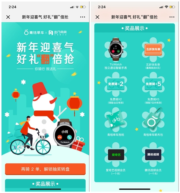 扫码参与青桔单车骑行 免费抽腾讯视频爱奇艺会员月卡