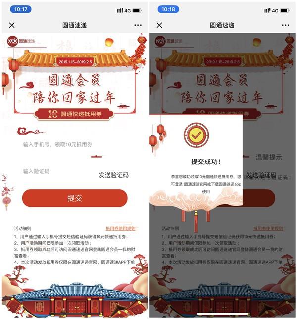 圆通快递新年福利免费领取10元快递券_省内可免单