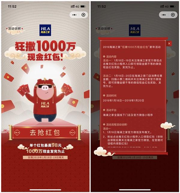 微信小程序海澜之家狂撒1000万现金红包 单包最高98元 数量有限