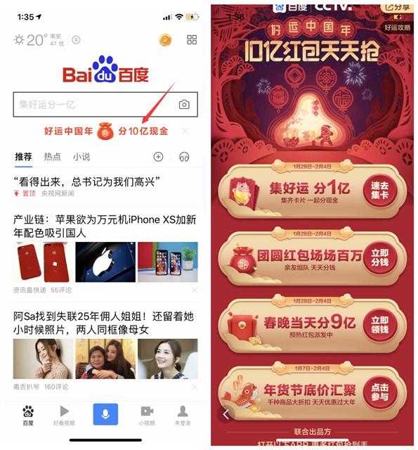 百度APP好运中国年瓜分10亿现金活动 共4个红包活动
