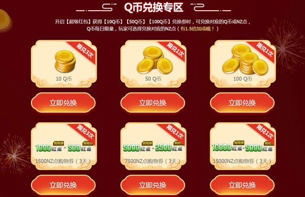 逆战天降红包登录游戏抽Q币、NZ购物券、永久神器、实物道具等