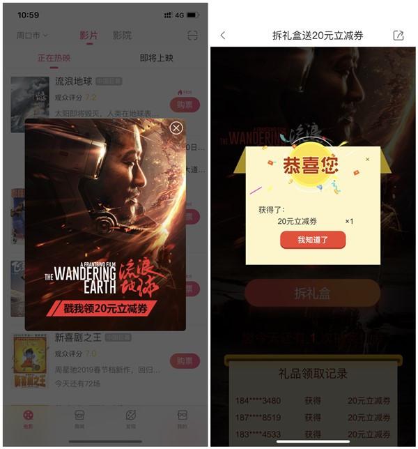 中国电影通APP免费领取20元流浪地球电影票立减券活动
