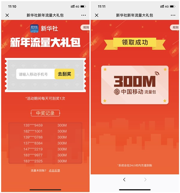 新华社微信刮奖每日得300M中国移动流量 非秒到
