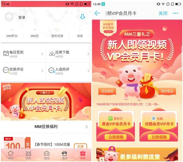 MM应用市场新用户免费领取爱奇艺优酷视频VIP月卡 限移动用户参与