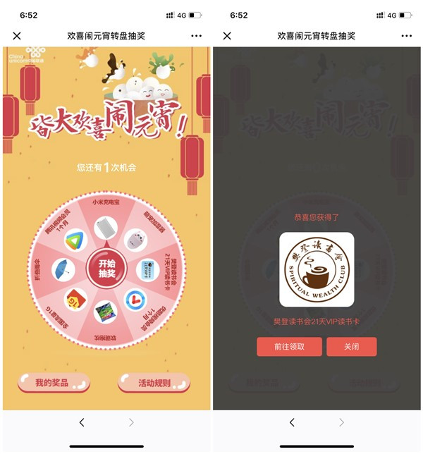 微信重庆联通元宵节抽腾讯视频会员、优酷会员、充电宝等实物