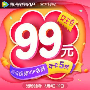 【年卡99元】腾讯视频VIP会员12个月年卡 好莱坞vip视屏会员