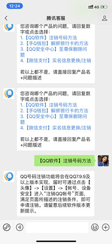 QQ注销功能即将正式上线 将会在QQ7.9.9及以上版本实现