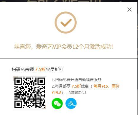 微信校品会99元开1年爱奇艺会员+1年金牌校品会会员+奖励金