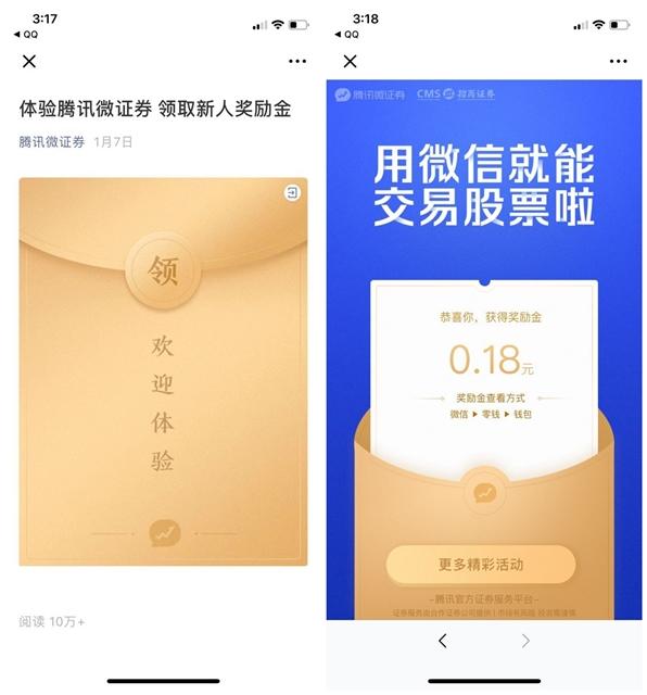 微信关注腾讯微证券直接领取现金红包活动