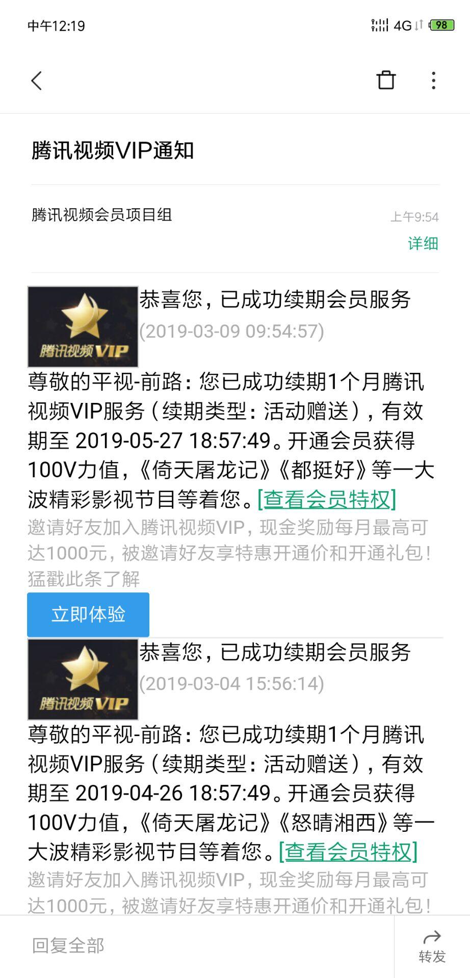 20元开通超级会员赠送1个月腾讯视频VIP 每人限1次