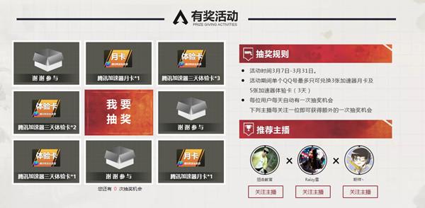 斗鱼直播有奖活动免费抽腾讯网游加速器体验卡地址