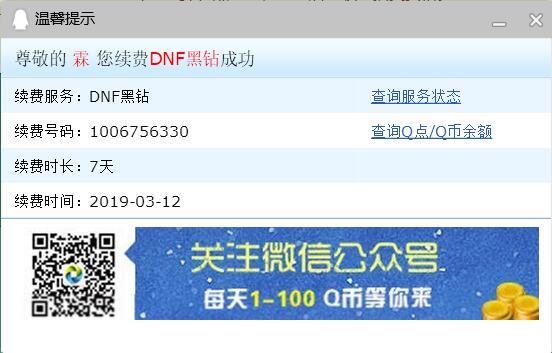DNF新老用户免费领Q币和7~14天黑钻活动 完成任务抽奖腾讯视频VIP