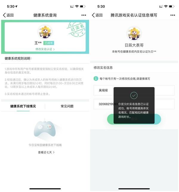 腾讯推出QQ健康系统 可修改一次防沉迷实名认证信息