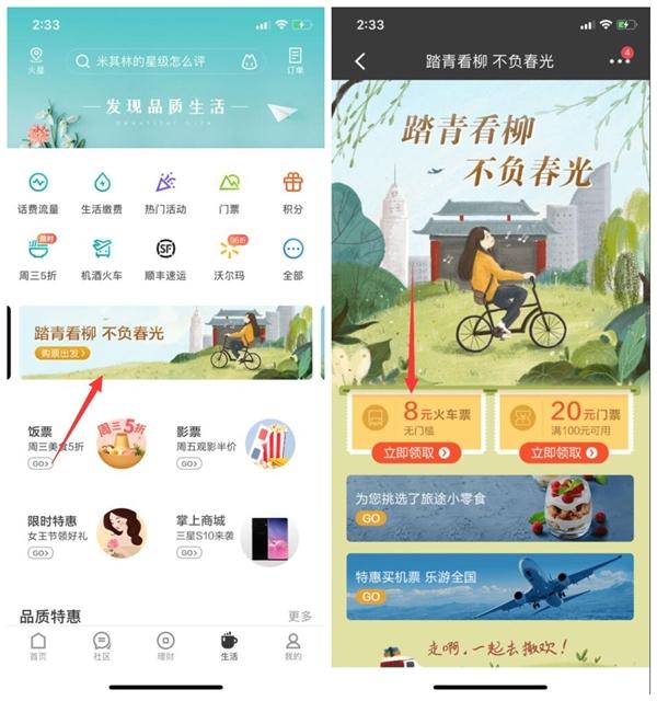招商银行app免费领取8元无门槛火车票活动