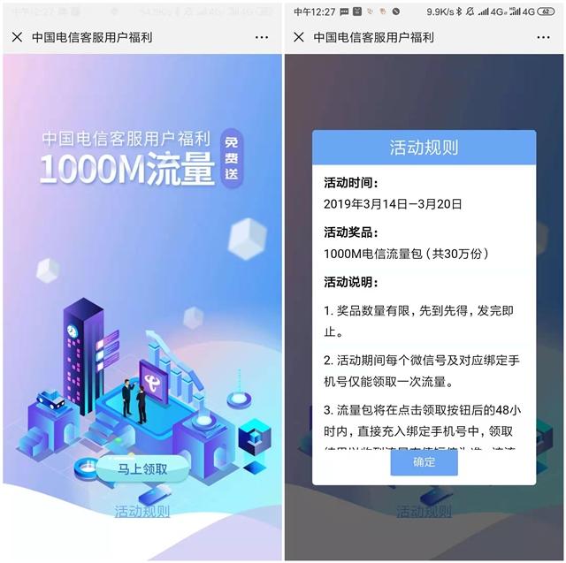 微信中国电信免费领取1000M流量活动 数量有限发完为止