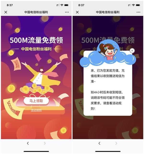 中国电信用户免费领取共计1500M全国流量活动 每人限3次