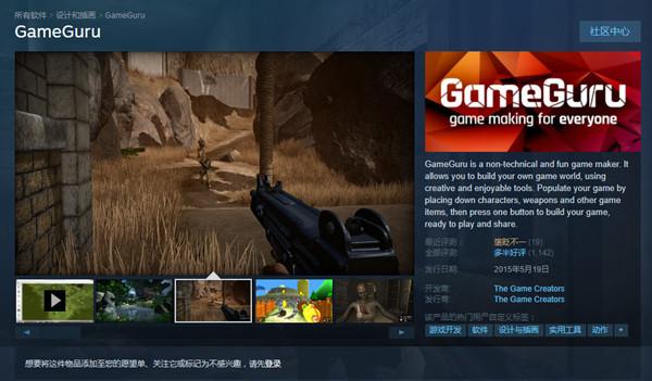 Steam喜加一_领取价值68元GameGuru游戏制作大师