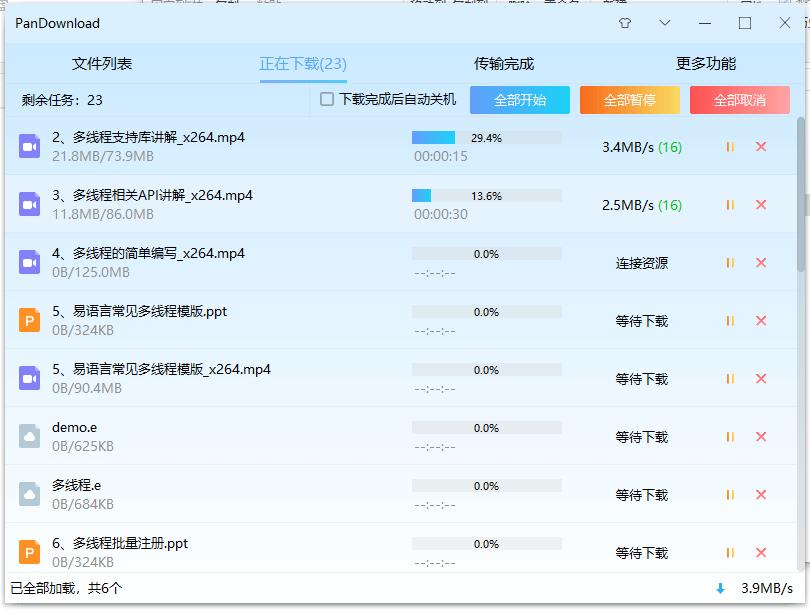 新版本PanDownload网盘下载器v2.0.9 实测不限速百度网盘高速下载