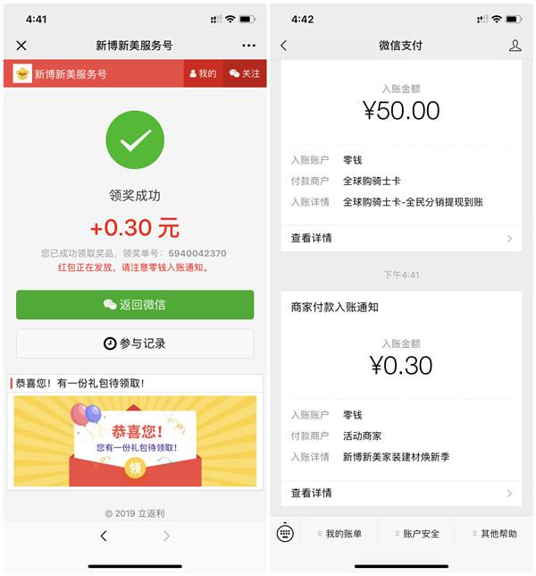 微信新博新美服务号秒推0.3元现金红包 黑号可撸