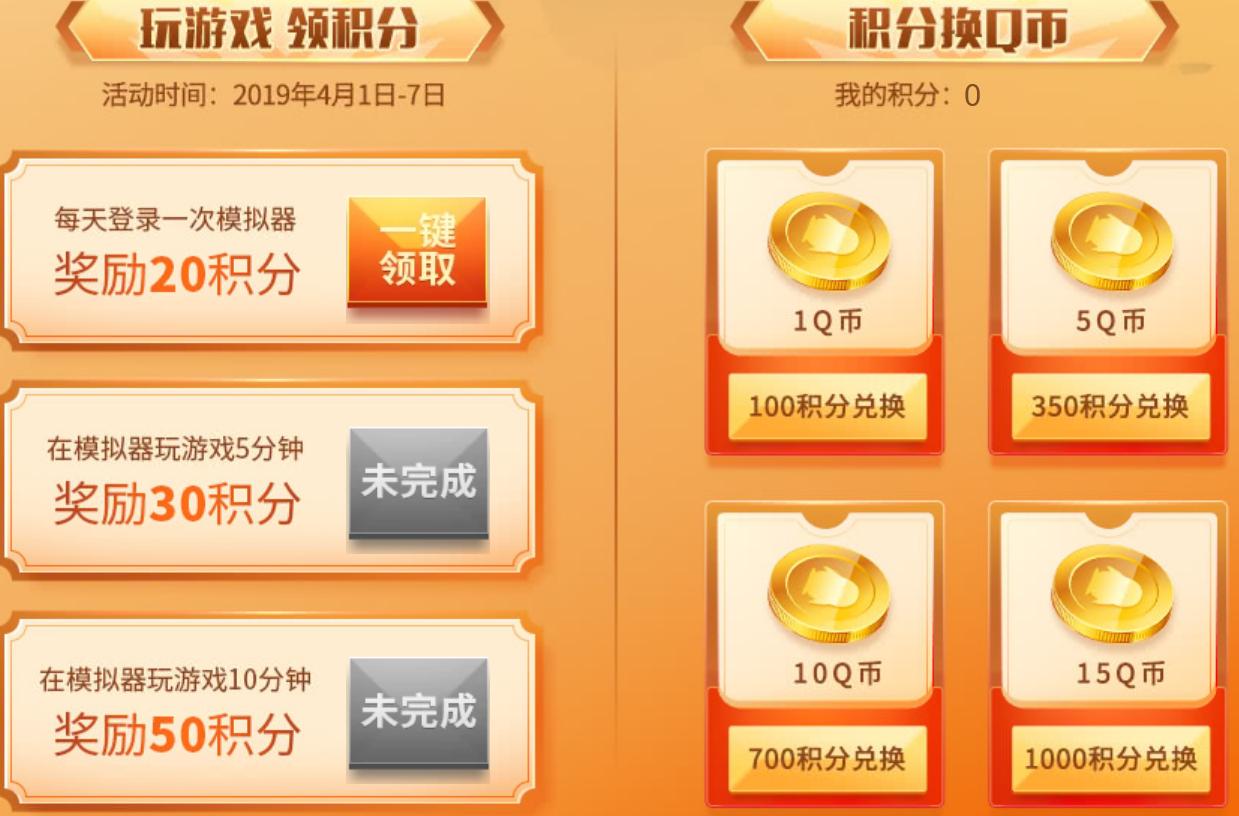 腾讯手游助手瓜分百万Q币活动 每天可免费兑换1Q币