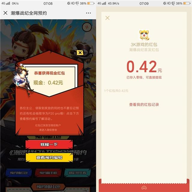 微信预约潮爆战纪游戏抢现金红包 最高888元