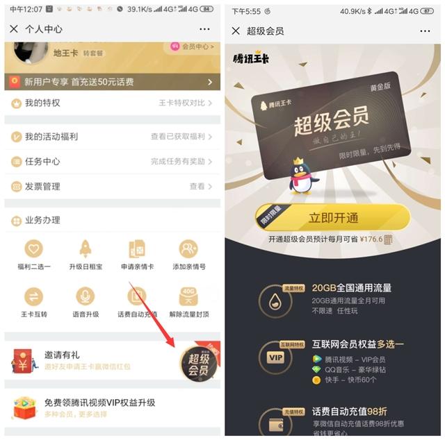 腾讯王卡超级会员黄金版上线 20G流量多个互联网会员权益任选