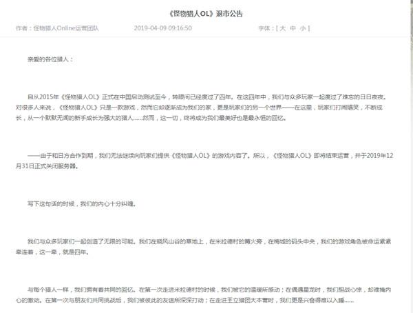腾讯又一游戏倒闭 怪物猎人OL将于12月31号正式关服退市